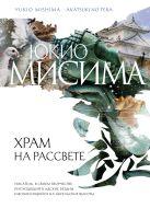 Мисима Ю. - Храм на рассвете' обложка книги