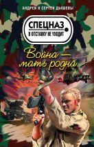 Дышев А.М., Дышев С.М. - Война - мать родна: роман' обложка книги