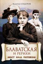 Сидоров В.М. - Блаватская и Рерихи. Мост над потоком' обложка книги
