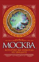 Сергиевская И.Г. - Москва, которую вы никогда не увидите' обложка книги