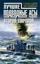 Дрожжин Г.Г. - Лучшие подводные асы Второй Мировой' обложка книги