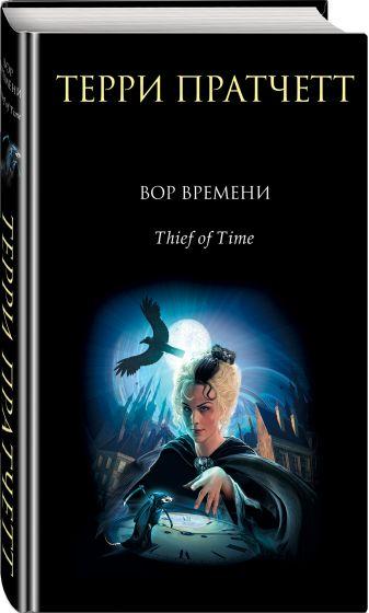 Терри Пратчетт - Вор Времени обложка книги