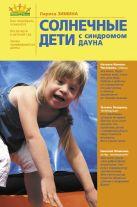 Зимина Л.Б. - Солнечные дети с синдромом Дауна' обложка книги