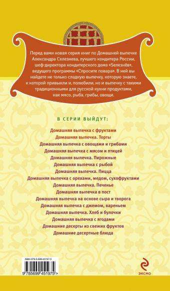Домашняя выпечка с фруктами Селезнев А.