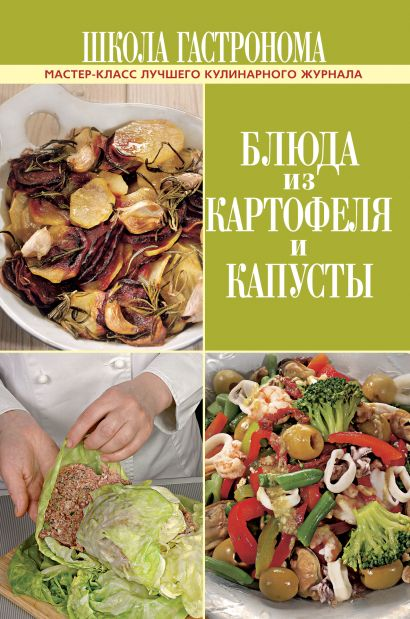 Школа Гастронома. Блюда из картофеля и капусты - фото 1