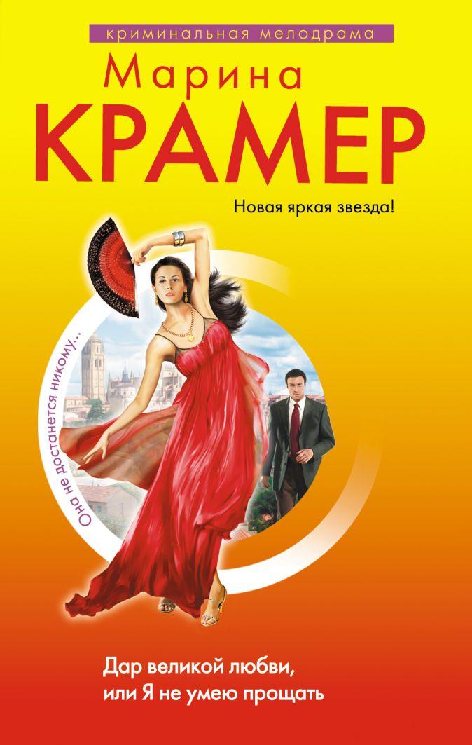 Крамер М. - Дар великой любви, или Я не умею прощать: роман обложка книги