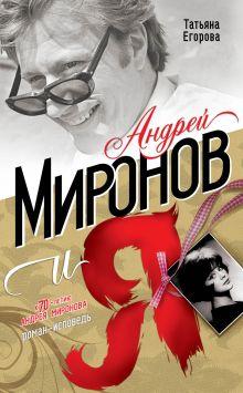 Андрей Миронов и я: роман-исповедь. 5-е изд., испр. и доп.