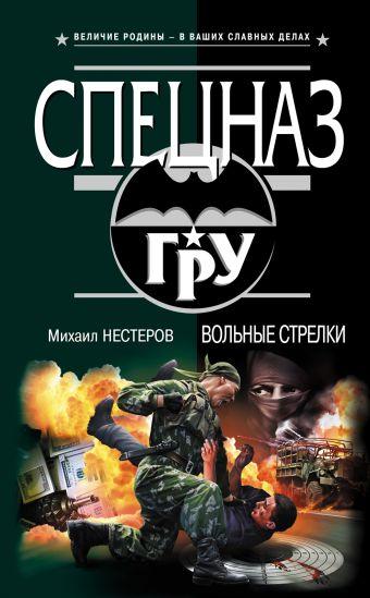 Вольные стрелки: роман Нестеров М.П.