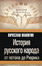 Манягин В.Г. - История русского народа от потопа до Рюрика' обложка книги