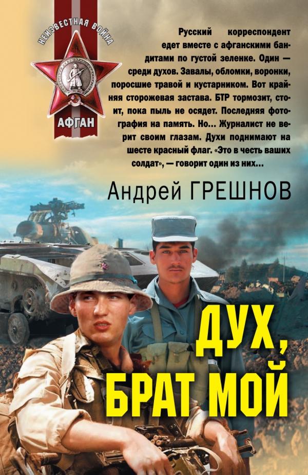 Дух, брат мой: роман Грешнов А.Б.