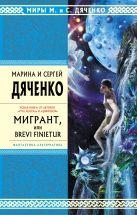 Дяченко М.Ю., Дяченко С.С. - Мигрант, или Brevi Finietur' обложка книги