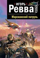 Ревва И. - Марсианский патруль' обложка книги