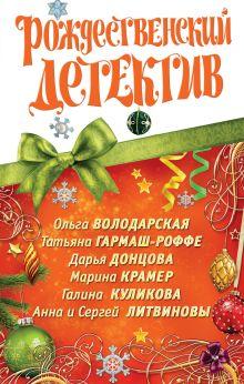 Рождественский детектив: сборник рассказов