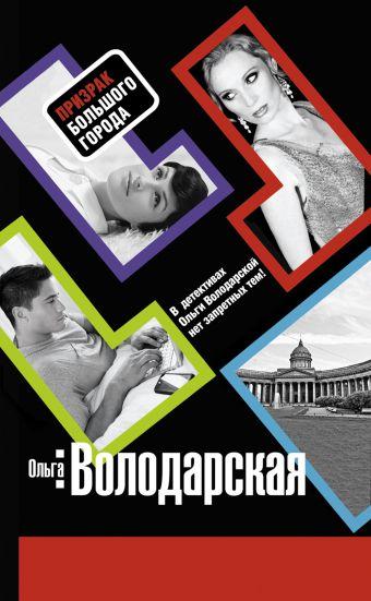 Призрак большого города: роман Володарская О.