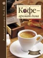 Кофе - аромат дома. 2-е изд., доп.