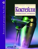 Коктейли: Упоительные сочетания. 2-е изд., доп. - фото 1