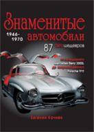 Кочнев Е.Д. - Знаменитые автомобили 1946-1970 гг.' обложка книги