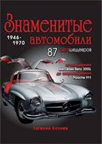 Знаменитые автомобили 1946-1970 гг. Кочнев Е.Д.
