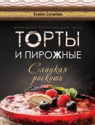 Сучкова Е.М. - Торты и пирожные - сладкая роскошь (серия Подарочные издания. Кулинария)' обложка книги