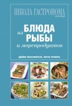 Школа Гастронома. Коллекция. Блюда из рыбы и морепродуктов