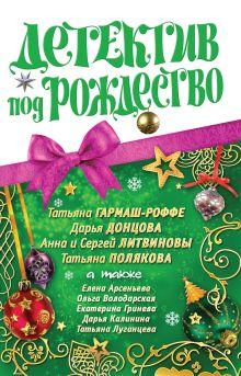 Детектив под Рождество: сборник рассказов