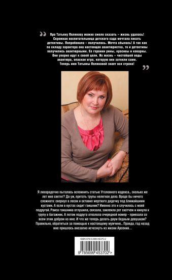Мое второе я: роман Полякова Т.В.