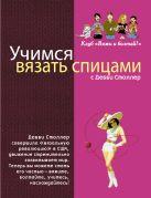 Столлер Д. - Учимся вязать спицами с Дебби Столлер' обложка книги