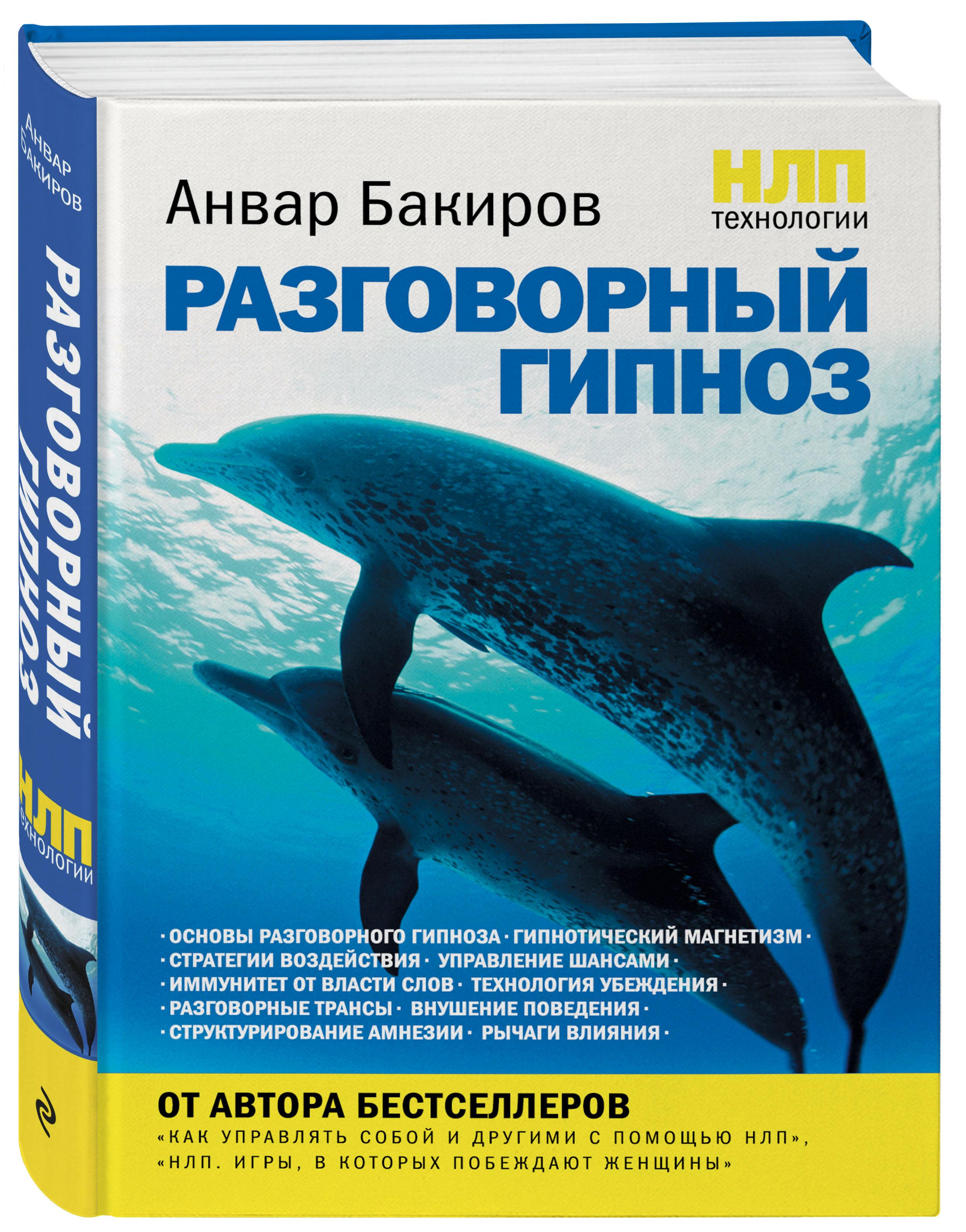 Бакиров А.К. НЛП-технологии: Разговорный гипноз ISBN: 978-5-699-44559-2 анвар бакиров нлп технологии разговорный гипноз
