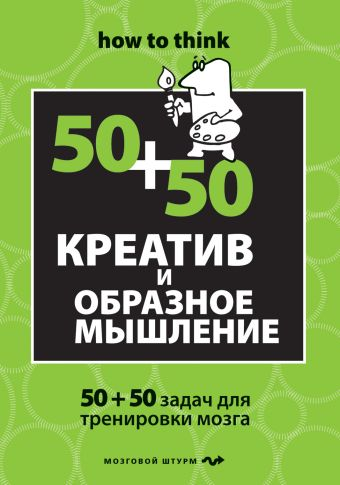 Креатив и образное мышление: 50+50 задач для тренировки Филлипс Ч.