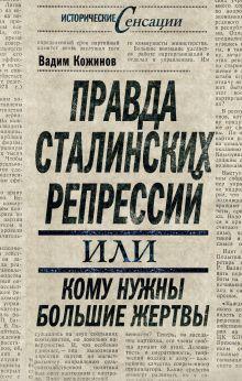 Правда сталинских репрессий или Кому нужны большие жертвы