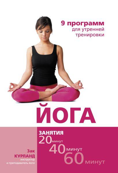 Йога: 9 программ для утренней тренировки - фото 1