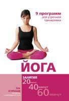 Курланд З. - Йога: 9 программ для утренней тренировки' обложка книги