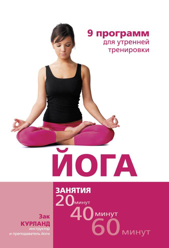Курланд З. - Йога: 9 программ для утренней тренировки обложка книги