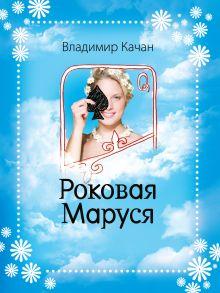 Роковая Маруся:  роман