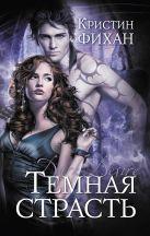 Фихан К. - Темная страсть' обложка книги