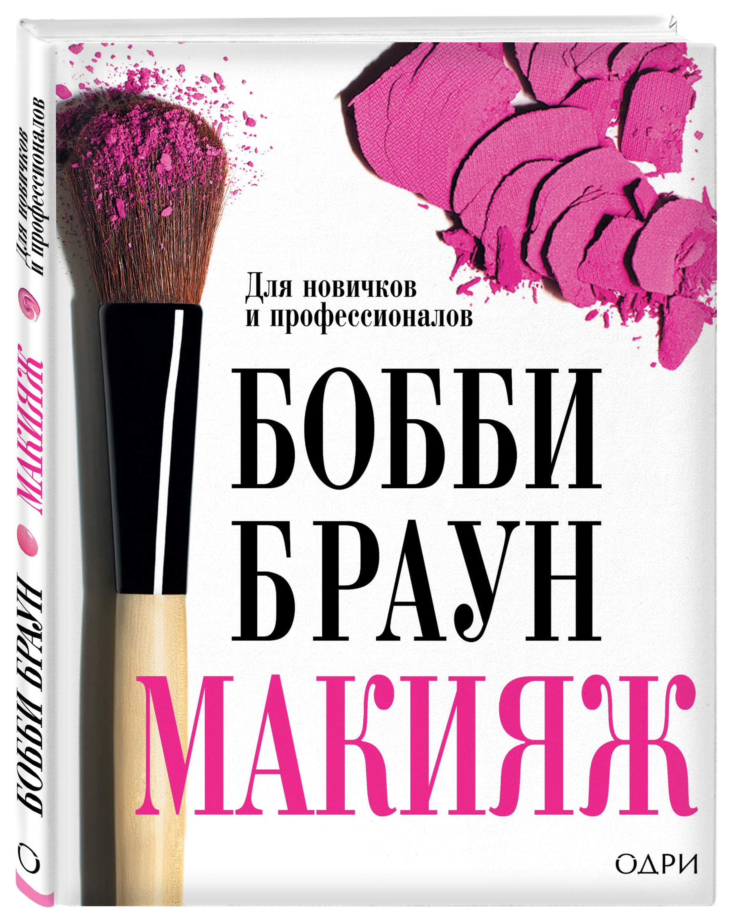 Бобби Браун Бобби Браун. Макияж: для новичков и профессионалов бобби браун макияж глаз