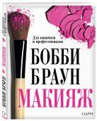 Бобби Браун - Бобби Браун. Макияж: для новичков и профессионалов' обложка книги