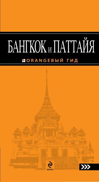Артур Шигапов - Бангкок и Паттайя: путеводитель обложка книги