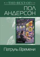 Андерсон П. - Патруль Времени' обложка книги