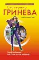 Гринева Е. - Герой-любовник, или Один запретный вечер: роман' обложка книги