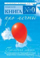 Рэнди П. - Книга № 0. Про мечты' обложка книги