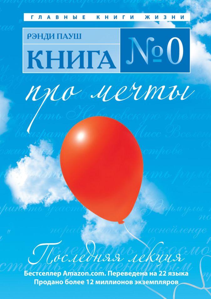 Пауш Р. - Книга № 0. Про мечты обложка книги