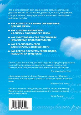 Книга № 0. Про мечты Пауш Р.