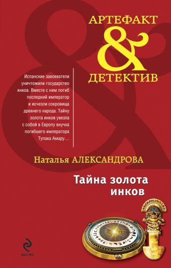 Тайна золота инков: роман Александрова Н.Н.