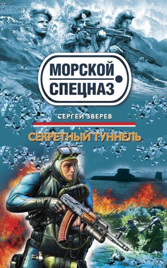 Секретный туннель: роман Зверев С.И.