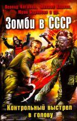 Зомби в СССР. Контрольный выстрел в голову