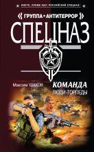 Шахов М.А. - Команда. Люди - торпеды: роман' обложка книги