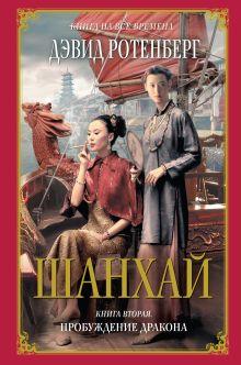 Шанхай. Кн. 2: Пробуждение дракона