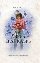 Кунц Д. - Дверь в декабрь' обложка книги
