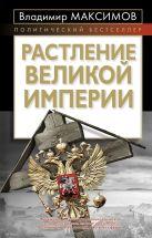 Максимов В.Е. - Растление великой империи' обложка книги